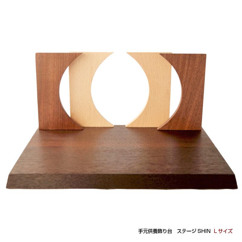 【手元供養】骨壷などの飾り台 祈りの場 ステージL(横幅30cm、奥行23cmタイプ) (骨壷の置き台)