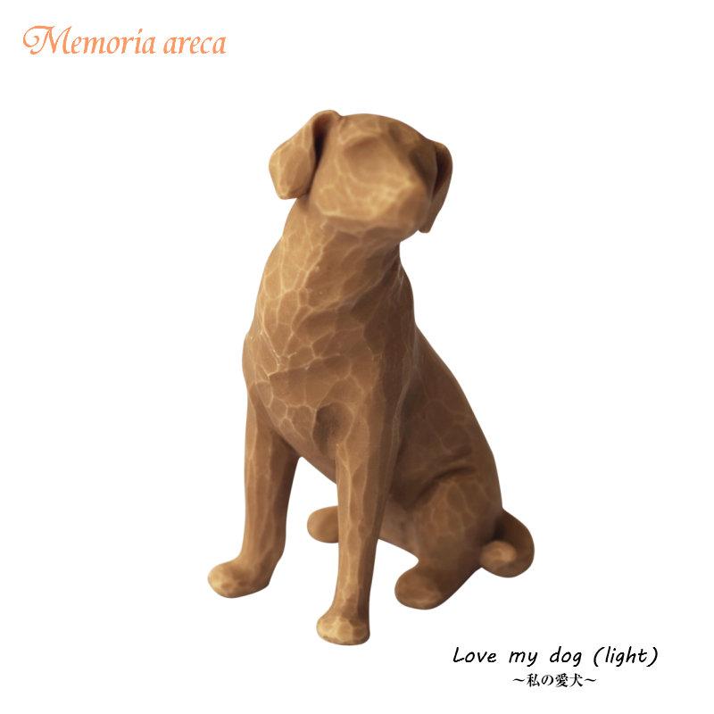 メモリアルオブジェ Love my dog light  〜私の愛犬〜 犬 Willow Tree 【ペット骨壷,遺骨ペンダント,ペット仏壇と共に】