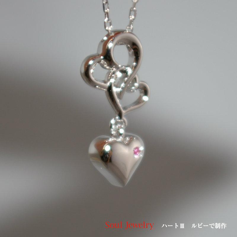 遺骨ペンダント ソウルジュエリー・ハート3 (SILVER925×ダイヤモンド) 誕生石製作も可能!
