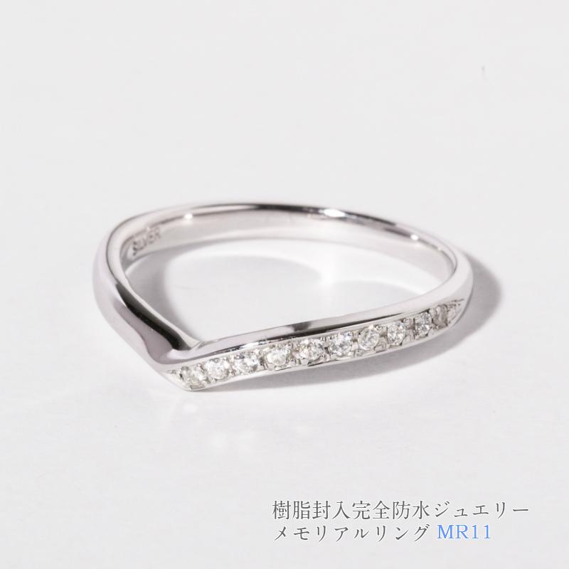 メモリアルリングMR11 地金:K18YG (18Kイエローゴールド)〜遺骨リング ,完全防水の指輪〜