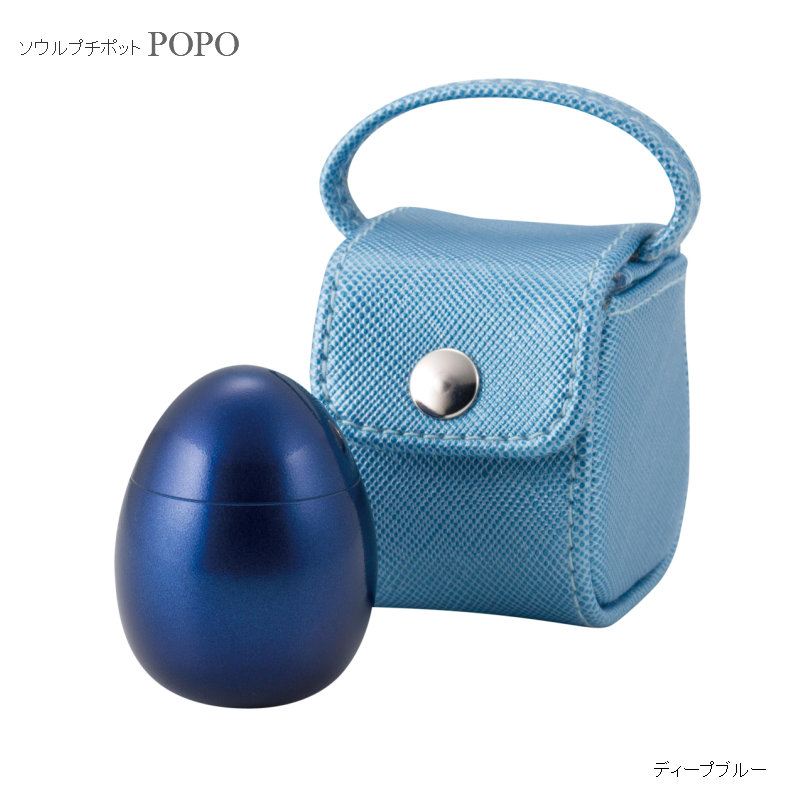 [ポポ・ディープブルー] 携帯用ポーチ付メモリアルボトル POPOポポ ミニ骨壷(骨壺)ペットのご遺骨にも