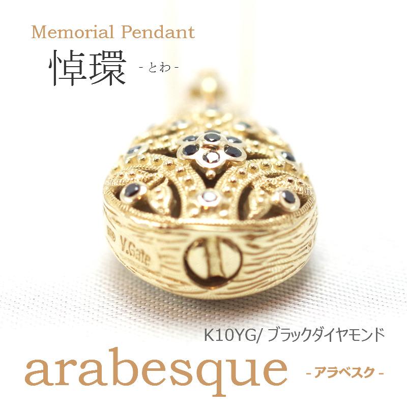 メモリアルジュエリー TOWA アラベスクK10YG<br>ブラックダイヤモンド<br>遺骨ペンダント,メモリアルペンダント