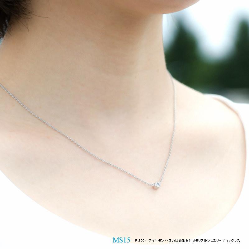 メモリアルジュエリー ネックレス MS15  【完全防水樹脂埋封ジュエリー】 プラチナ×ダイヤモンド(誕生石)
