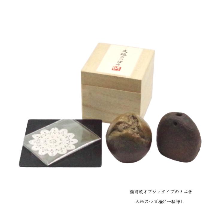 手元供養用ミニ骨壷 備前焼オブジェタイプの小さな骨壺 「大地のつぼみ」敷板付