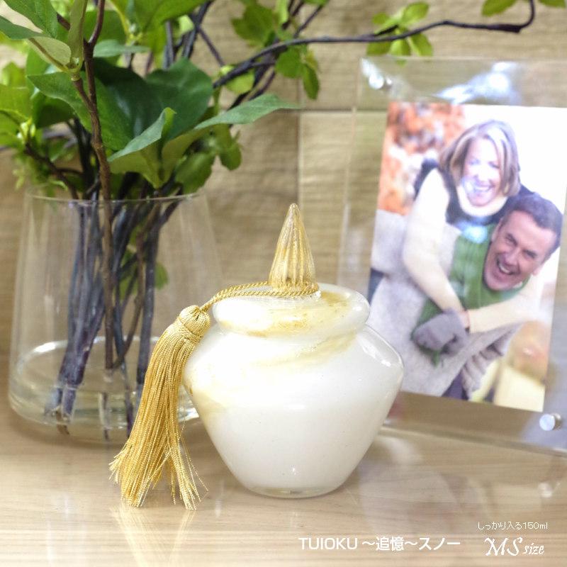 手元供養分骨ミニ骨壺 [追憶 〜TUIOKU〜 ] スノー サイズ:MS