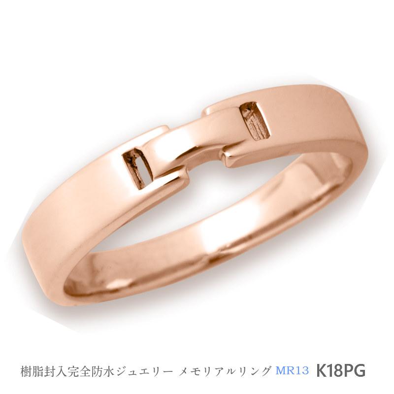 メモリアルリングMR13 地金:K18PG (18Kピンクゴールド) 〜遺骨リング ,完全防水の指輪〜