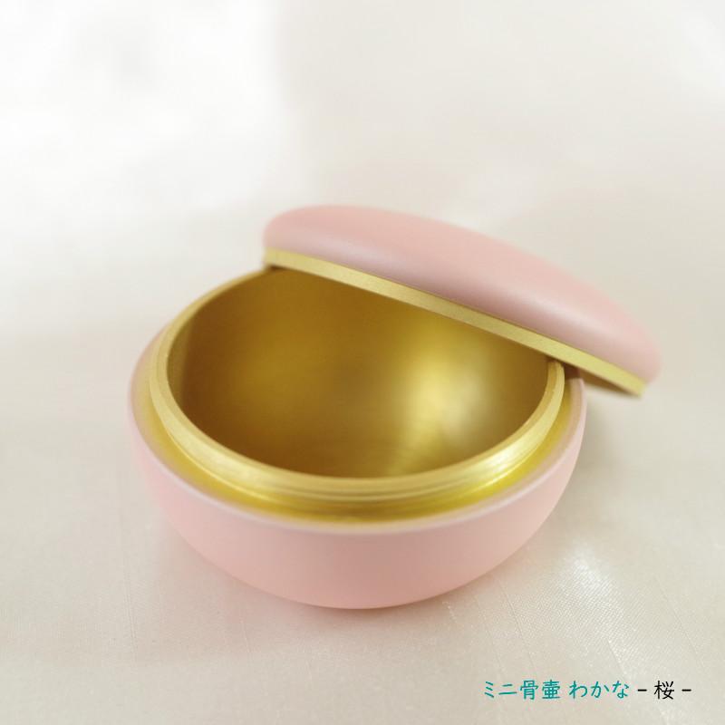made in japan 金属製のミニ骨壷 わかな 〜葡萄色〜