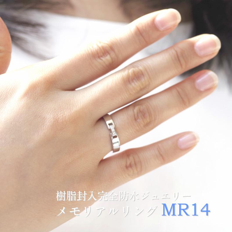 メモリアルリングMR14 地金:K18WG (18Kホワイトゴールド) 〜遺骨を内側にジェル封入する完全防水の指輪