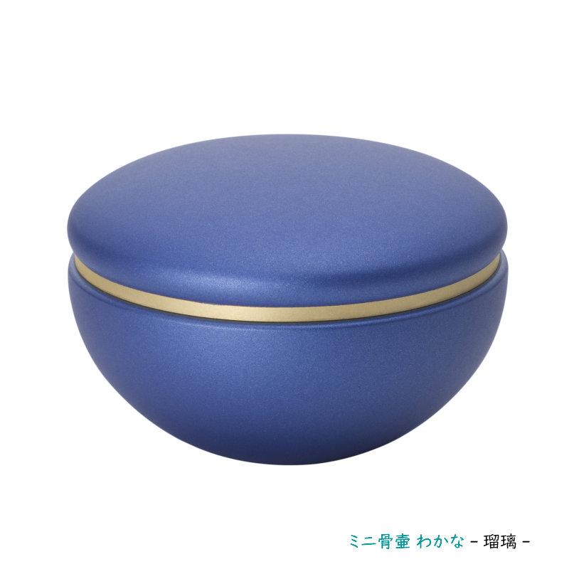 made in japan 金属製のミニ骨壷 わかな 〜瑠璃〜