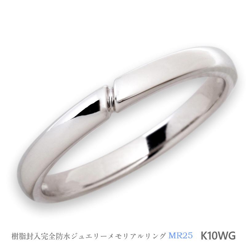 セミオーダーメモリアルリング【MR25/K10WG】指輪,遺骨 完全防水