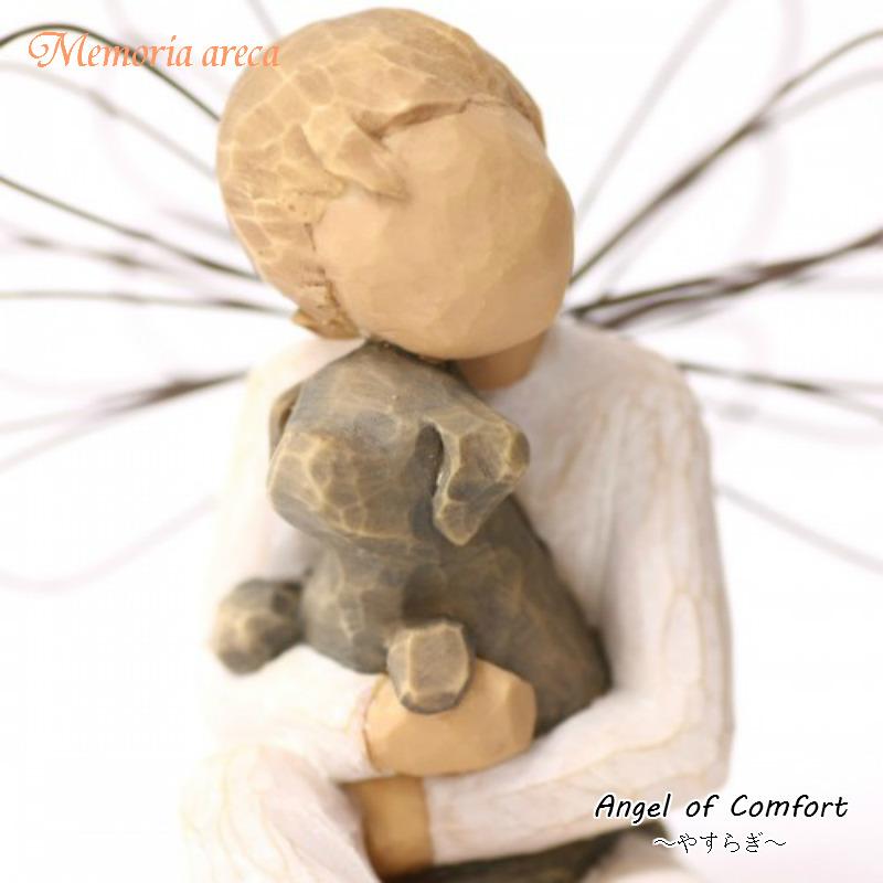 メモリアルオブジェ 【Angel of Comfort】 - 安らぎ‐ 犬 Willow Tree ウィローツリー 【ペット骨壷,遺骨ペンダント,ペット仏壇と共に】