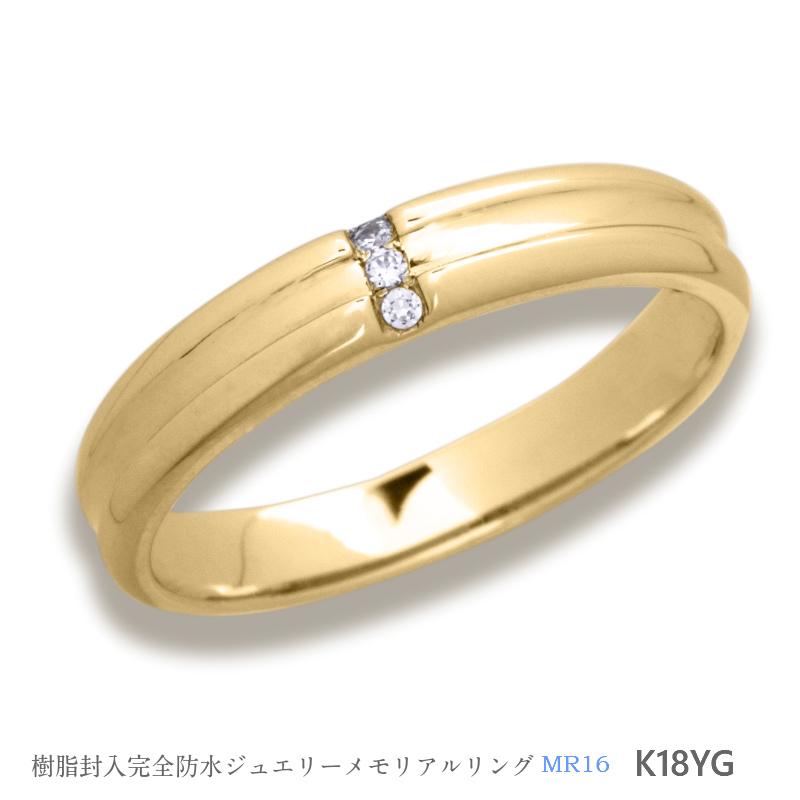 メモリアルリングMR16 地金:K18YG (18Kイエローゴールド)〜遺骨リング ,完全防水の指輪〜