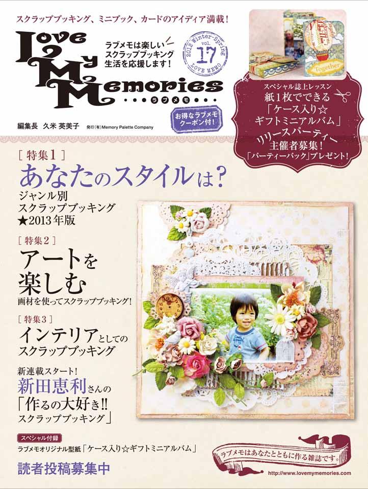 【SALE500円】雑誌・書籍 Love My Memories…ラブメモ…vol.17