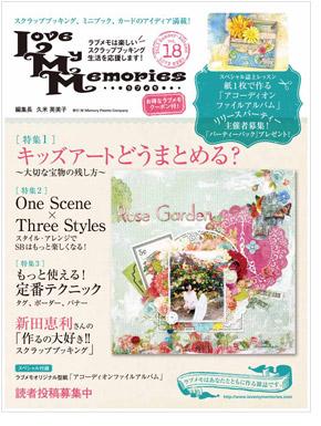 【SALE500円】雑誌・書籍 Love My Memories…ラブメモ…vol.18