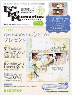 【SALE500円】雑誌・書籍 Love My Memories…ラブメモ…vol.19