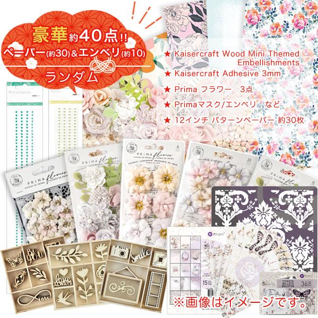 MP-60246メモリープレイス2021年新春福袋【Blessed】Ver.2  ※予約商品:同梱不可※