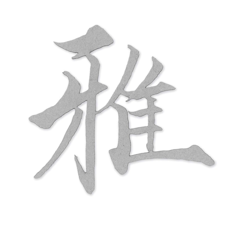 MP-60425 漢字タイトル雅