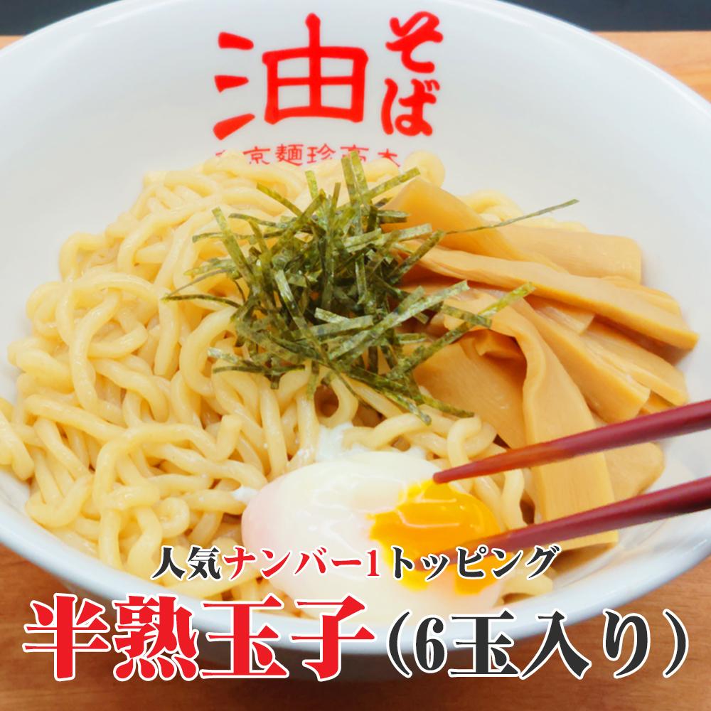 半熟玉子(6玉入り)
