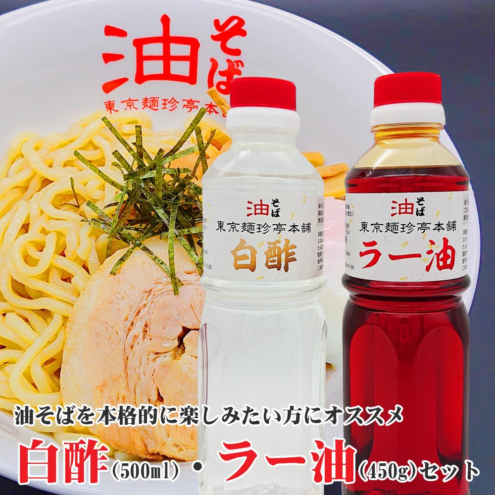 オリジナル白酢・ラー油セット