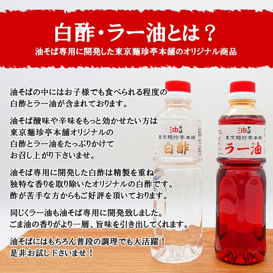 オリジナルラー油