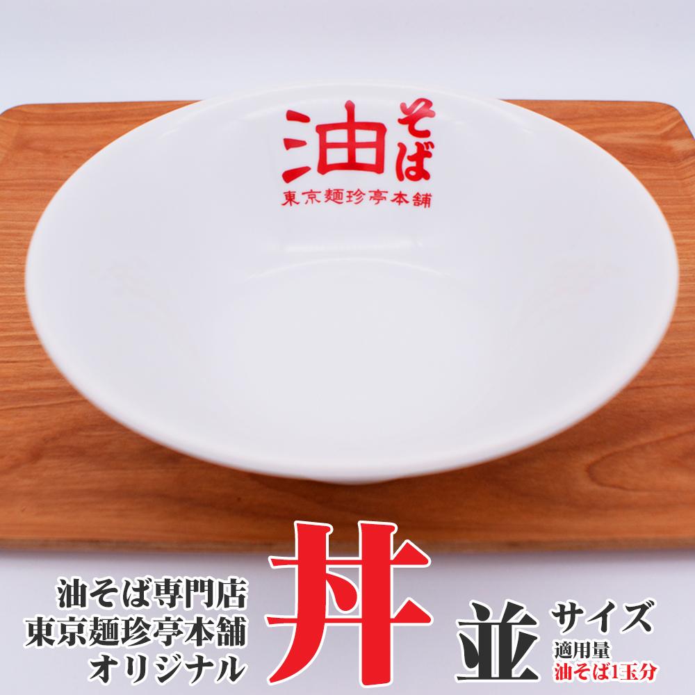東京麺珍亭本舗 オリジナル丼(並サイズ)