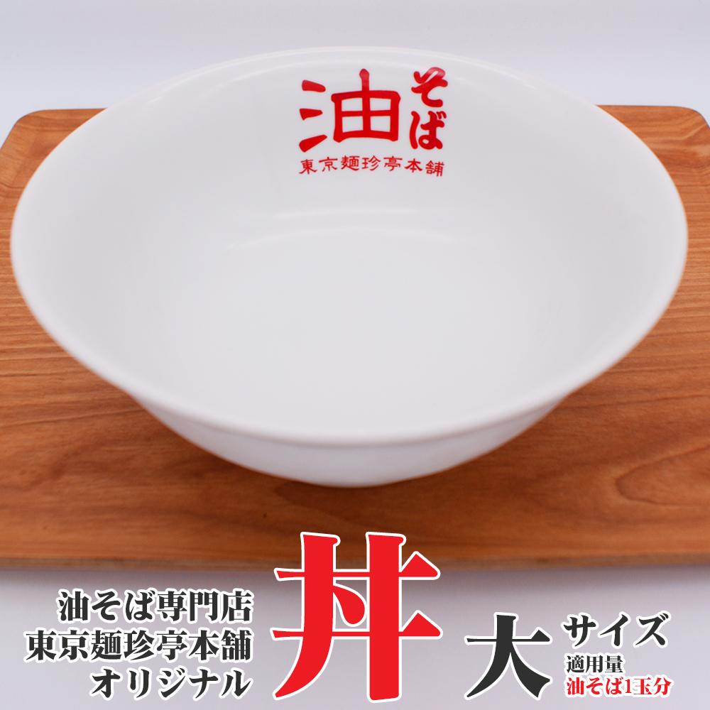東京麺珍亭本舗 オリジナル丼(大サイズ)