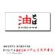 東京麺珍亭本舗 オリジナルフェイスタオル