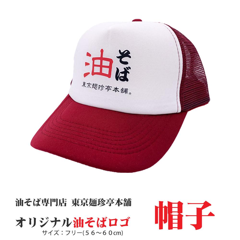 東京麺珍亭本舗 オリジナルメッシュキャップ