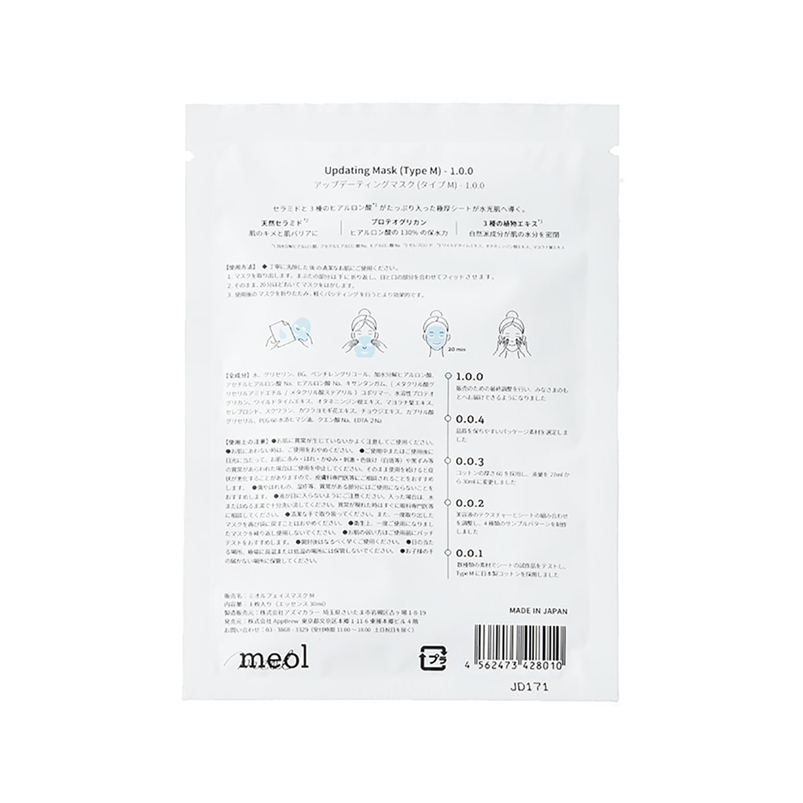 Updating Mask 1.0.0 Type M(保湿)/moisture 1セット5枚入り