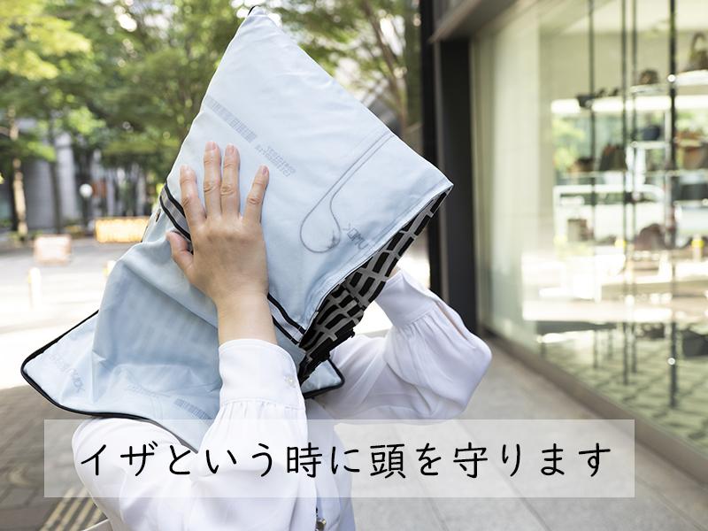 防災頭巾になるクラッチバッグ(居場所発信機付き)