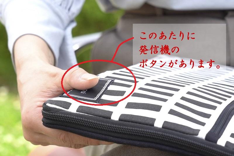 me-posi ツーウェイトートバッグ &  防災頭巾になるクラッチバッグのセット(居場所発信機付き)