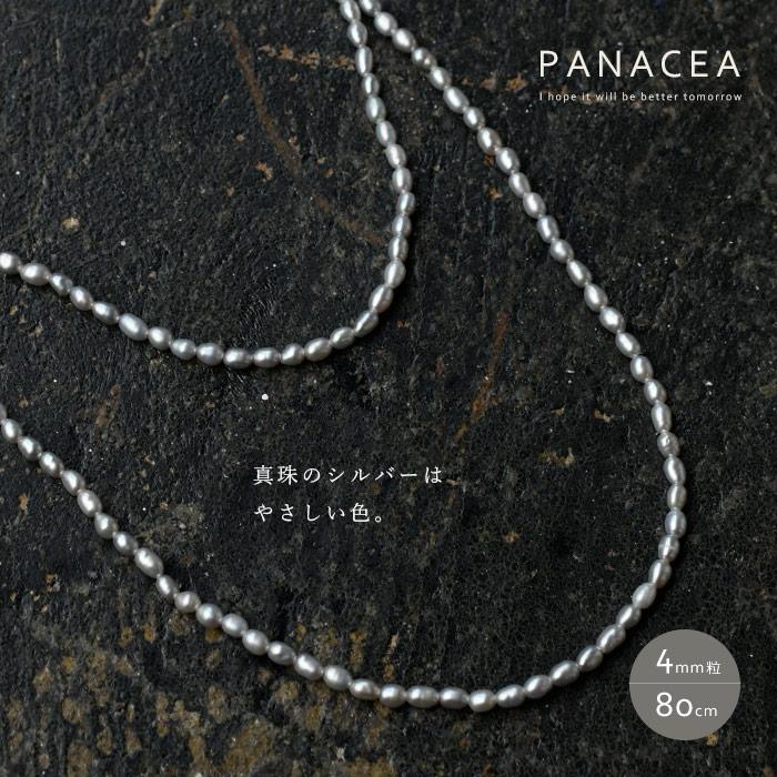 PANACEA パナセア<br>シルバーパール ネックレス(ライス4mm粒)(80cm)<br>【ZK】(ASPNC-SPEARL-R4-80)(2020041)【ホワイトデー】
