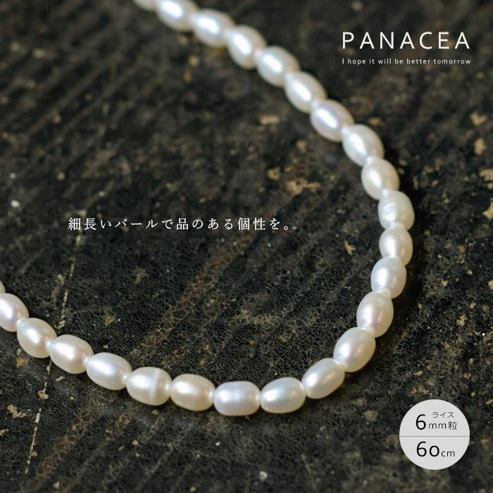 【ファイナルセール】<br>PANACEA パナセア<br>淡水パール ネックレス(ライス6mm粒)(60cm)<br>【ZK】(ASPNC-PEARL-R6-60)(2020042)【ホワイトデー】