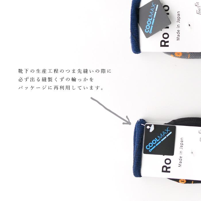 RoToTo ロトト<br>プロテクション ショート ソックス(メンズ)<COOL PROTECTION SOCKS SHORT><br>(91RT-R1243-M)(2019243)[SO]