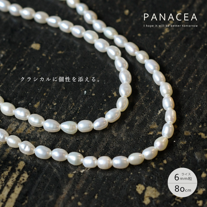 PANACEA パナセア<br>淡水パール ネックレス(ライス6mm粒)(80cm)<br>【ZK】(ASPNC-PEARL-R6-80)(2020042)【ホワイトデー】