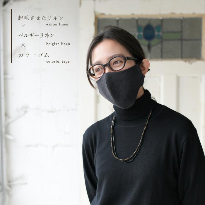 OCACA オカカ<br>日本製 ハンドメイド 起毛リネンと柔らかリネンのややゆったりリバーシブルマスク<br>ややゆったりサイズ【ZK】(02OCC-MASK11)(202049)