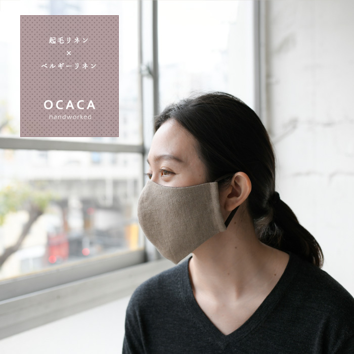 【新色】OCACA オカカ<br>日本製 ハンドメイド 起毛リネンと柔らかリネンのややゆったりリバーシブルマスク<br>ややゆったりサイズ【ZK】(02OCC-MASK11)(202049)