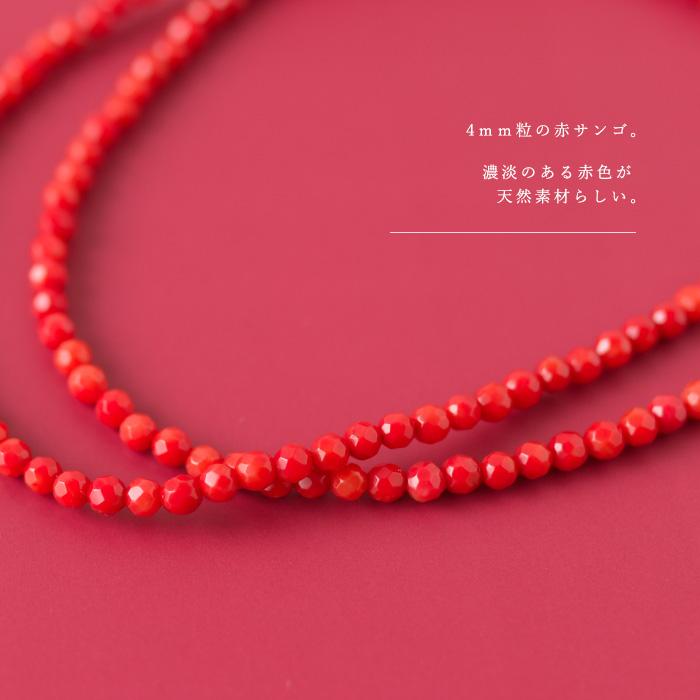 PANACEA パナセア<br>赤珊瑚 レッドコーラル ネックレス(60cm)<br>【ZK】(ASPNC-RCORAL-4-60)(202101)【3月誕生石】【パワーストーン】【魔除け】