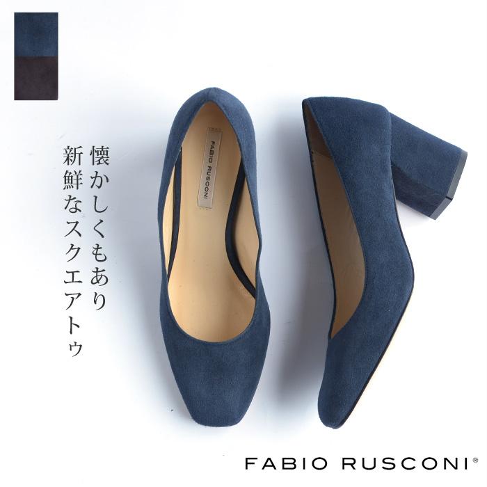 FABIO RUSCONI ファビオルスコーニ<br>スクエアトゥスエードパンプス<br>《メール便不可》【AS】【SH】(72FA-BLASTER)(2017381)
