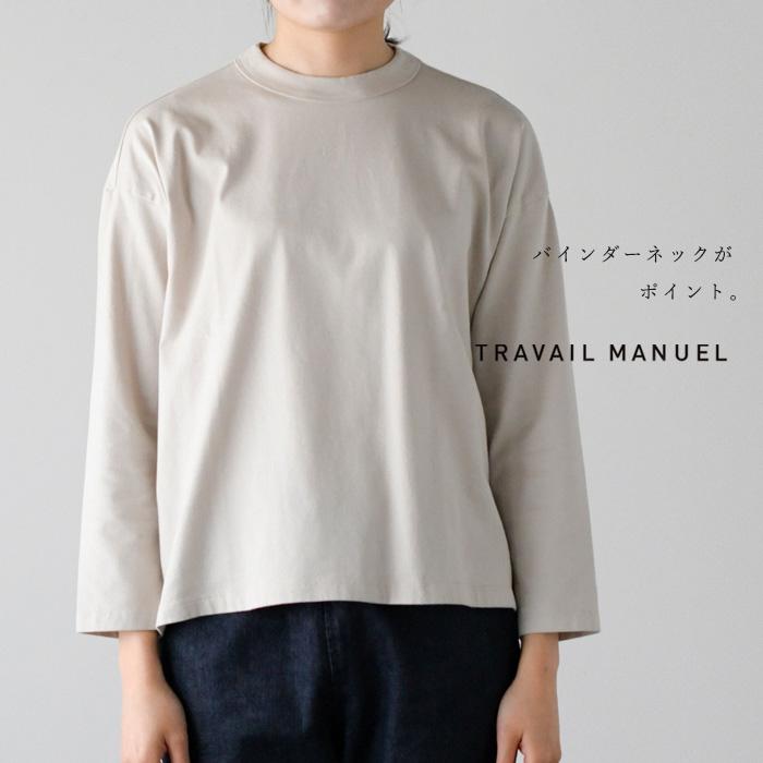 TRAVAIL MANUEL トラバイユ マニュアル<br>クラシック天竺 コットン ロングTシャツ(長袖)<クラシック天竺 L/S バインダーT><br>(01TM-201008)(2020061)[SO]