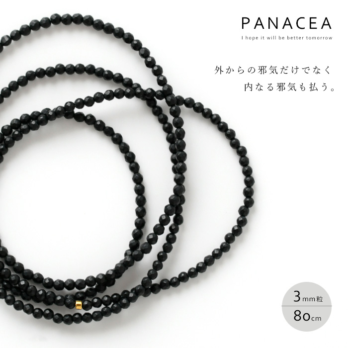 PANACEA パナセア<br>フロストオニキス ネックレス 艶消しマット(80cm)<br>【ZK】(ASPNC-ONYX-3-80)(202101)【誕生石】【パワーストーン】【魔除け】