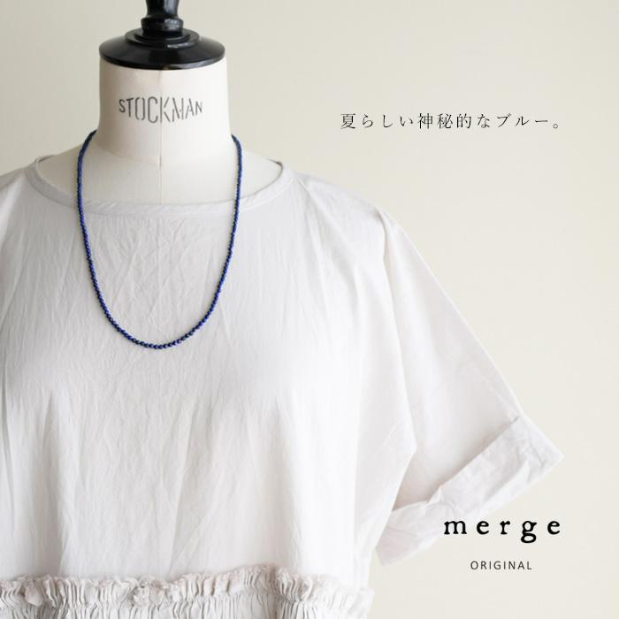 merge ORIGINAL<br>ラピスラズリ ネックレス(60cm)<br>【ZK】(ASMG-LAPIS-3-60)(2019161)【ホワイトデー】