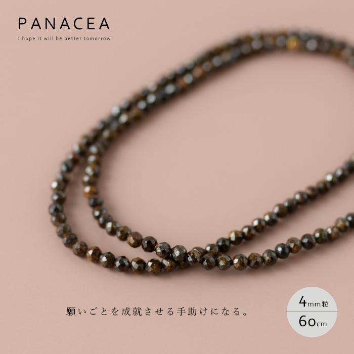 PANACEA パナセア<br>ブロンザイト  ネックレス(60cm)<br>【ZK】(ASPNC-BRONZ-4-60)(202101)【パワーストーン】