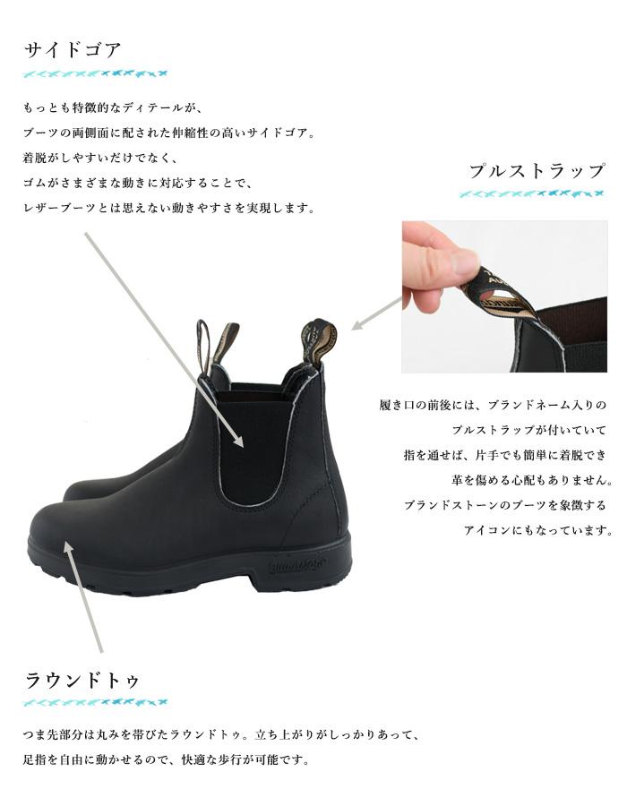 Blundstone ブランドストーン<br>雨の日も履けるレザーのサイドゴアブーツ(91BT-510)<br>《メール便不可》【SH】(2019162)