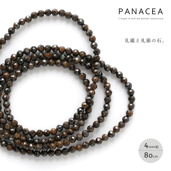 PANACEA パナセア<br>ブロンザイト  ネックレス(80cm)<br>【ZK】(ASPNC-BRONZ-4-80)(202101)【パワーストーン】