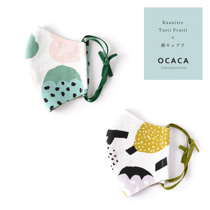 OCACA オカカ<br>日本製 ハンドメイド 北欧 カウニステの生地で作ったマスク(Kauniste Tutti Frutti)<br>レギュラーサイズ<br>【ZK】(02OCC-MASK12)(202102)
