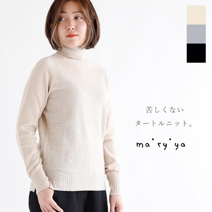ma'ry'ya マリア<br>カシミヤウールホールガーメントタートルネックニット<br>《メール便不可》【AW】【AP】(72MR-Y7K012)(2017482)