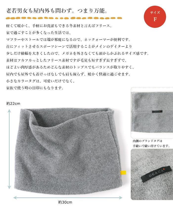 【再入荷】OCACA オカカ<br>フリース ネック ウォーマー ゲイター 日本製 ハンドメイド【メール便は1点まで】<br>【ZK】(02OCC-COLLO)(202104)