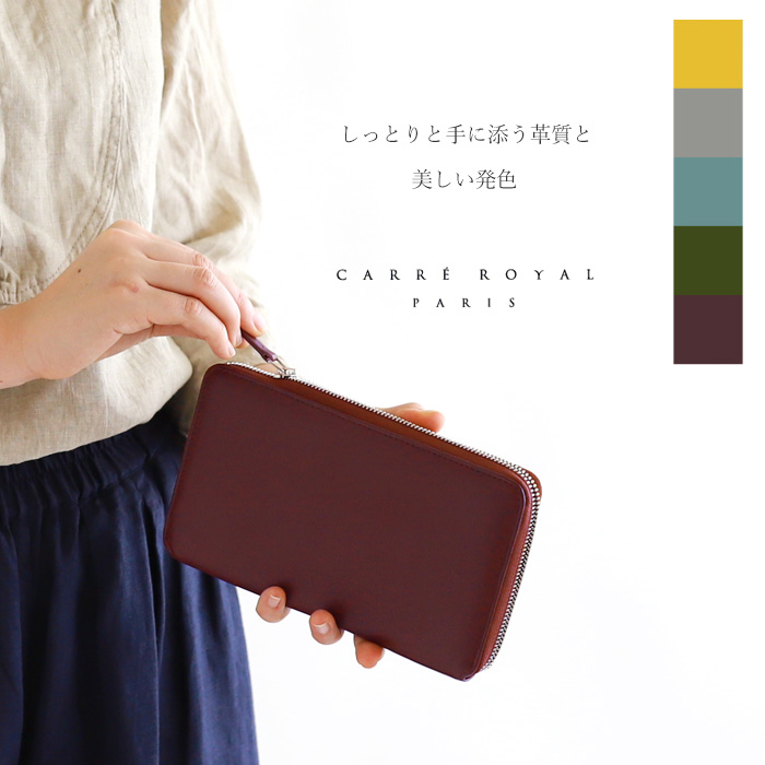 CARRE ROYAL カレロワイヤル<br>ラウンドファスナーレザー長財布<br>(ASCA-AT540)(2018101)[SO]