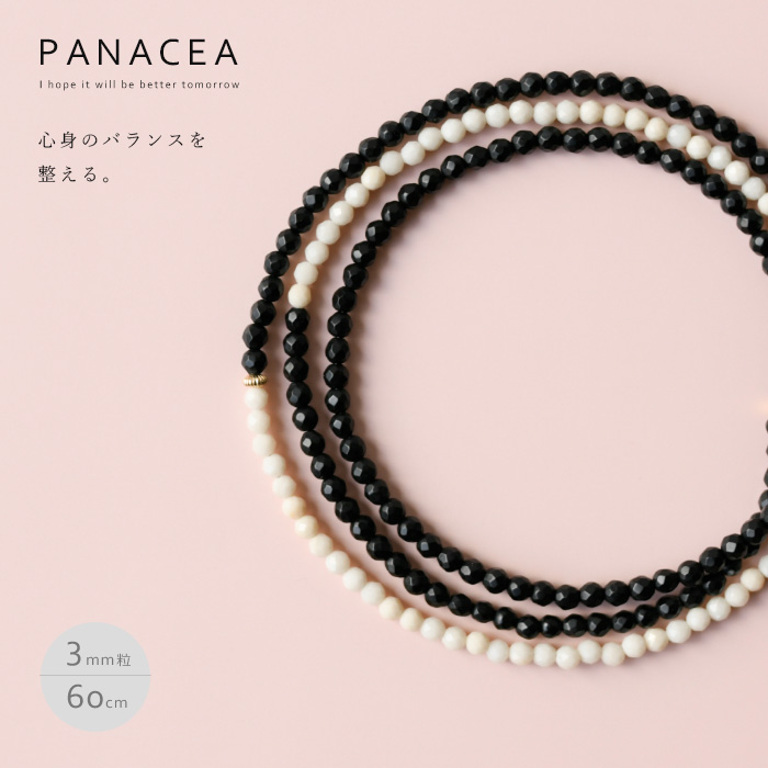PANACEA パナセア<br>フロストオニキス×リバーストーン コンビネーション ネックレス 艶消しマット(60cm)<br>【ZK】(ASPNC-ONYX-MARB-60)(202106)【8月誕生石】【パワーストーン】【魔除け】